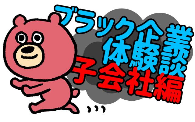 ブラック企業体験談大手メーカー子会社編